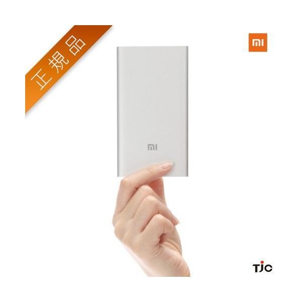 【正規品】5000mAh Mi Power Bank (シルバー) | Xiaomi (小米、シャオミ) モバイルバッテリー iPhone/iPad/Android/軽量超薄型9.9mm|starq-online|05