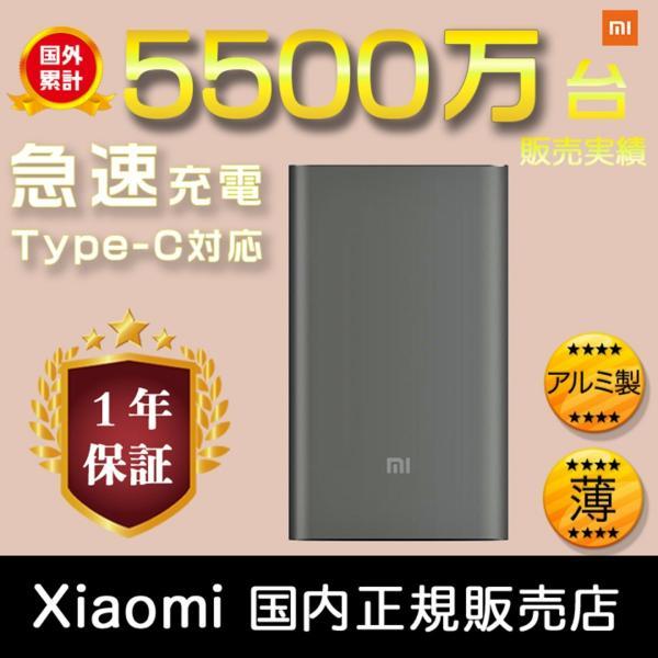 【正規品】10000mAh Mi Power Bank Pro (グレー) | Xiaomi (小米、シャオミ) モバイルバッテリー 軽量薄型iPhone/iPad/Android/Type-Cポート搭載|starq-online