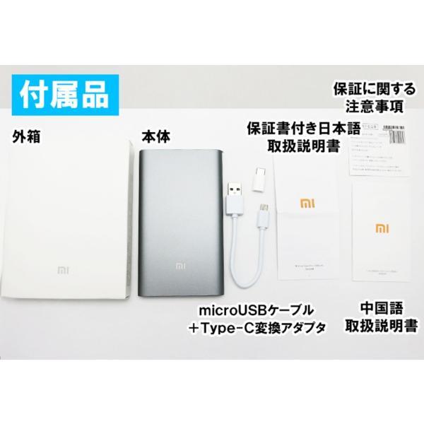 【正規品】10000mAh Mi Power Bank Pro (グレー) | Xiaomi (小米、シャオミ) モバイルバッテリー 軽量薄型 Type-Cポート搭載|starq-online|19