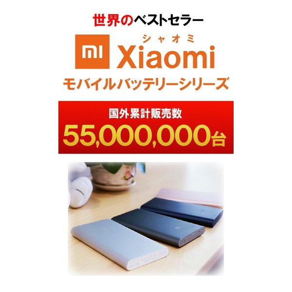 【正規品】10000mAh Mi Power Bank Pro (グレー) | Xiaomi (小米、シャオミ) モバイルバッテリー 軽量薄型iPhone/iPad/Android/Type-Cポート搭載|starq-online|03