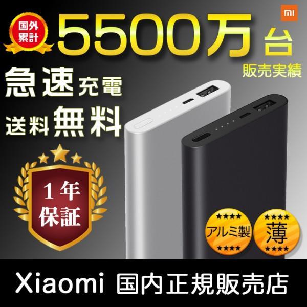 【正規品】10000mAh Mi Power Bank 2 (シルバー/ブラック) | Xiaomi (小米、シャオミ) モバイルバッテリー iPhone/iPad/Android/軽量薄型|starq-online