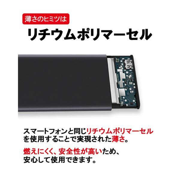 【正規品】10000mAh Mi Power Bank 2 (シルバー/ブラック) | Xiaomi (小米、シャオミ) モバイルバッテリー iPhone/iPad/Android/軽量薄型|starq-online|11