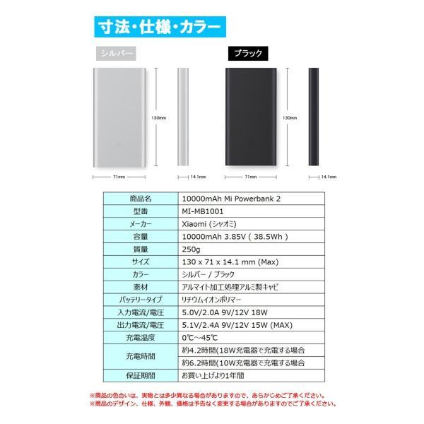 【正規品】10000mAh Mi Power Bank 2 (シルバー/ブラック) | Xiaomi (小米、シャオミ) モバイルバッテリー iPhone/iPad/Android/軽量薄型|starq-online|18