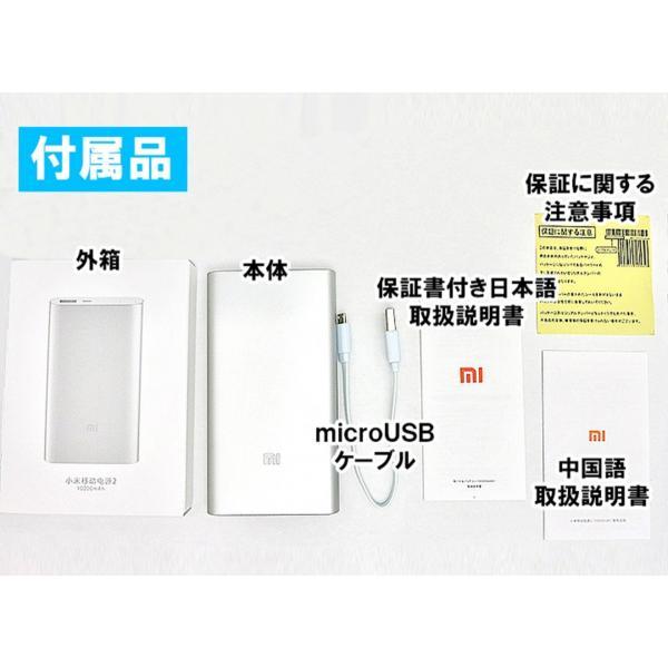 ※1/24(木)販売終了【正規品】10000mAh Mi Power Bank 2 (シルバー/ブラック) | Xiaomi (小米、シャオミ) モバイルバッテリー iPhone/iPad/Android/軽量薄型|starq-online|19