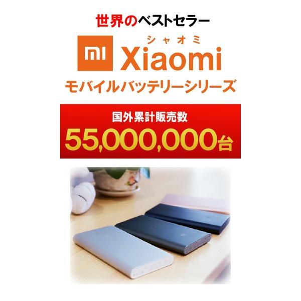 ※1/24(木)販売終了【正規品】10000mAh Mi Power Bank 2 (シルバー/ブラック) | Xiaomi (小米、シャオミ) モバイルバッテリー iPhone/iPad/Android/軽量薄型|starq-online|02