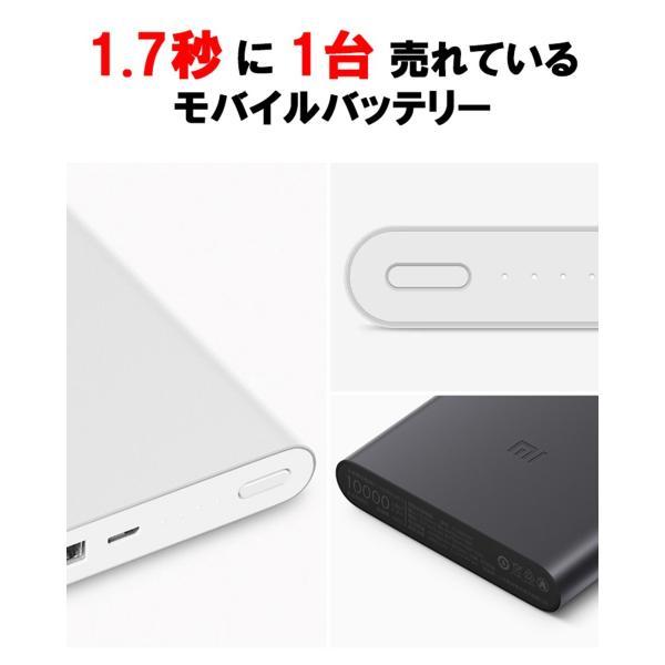 ※1/24(木)販売終了【正規品】10000mAh Mi Power Bank 2 (シルバー/ブラック) | Xiaomi (小米、シャオミ) モバイルバッテリー iPhone/iPad/Android/軽量薄型|starq-online|03