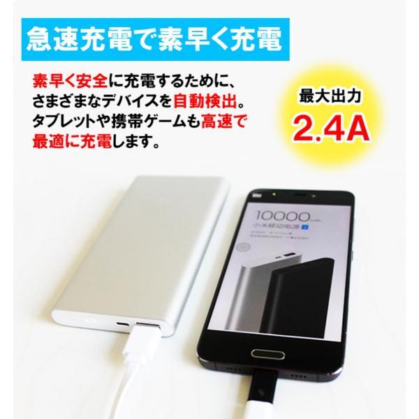 ※1/24(木)販売終了【正規品】10000mAh Mi Power Bank 2 (シルバー/ブラック) | Xiaomi (小米、シャオミ) モバイルバッテリー iPhone/iPad/Android/軽量薄型|starq-online|04