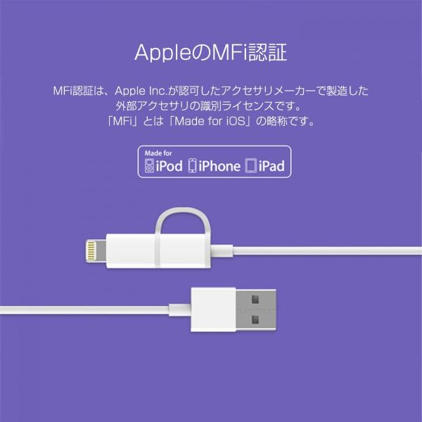 [Apple MFi認証] 2-in-1 USB充電ケーブル(ライトニング/マイクロ)充電&データ対応 100cm - ホワイト|starq-online|03