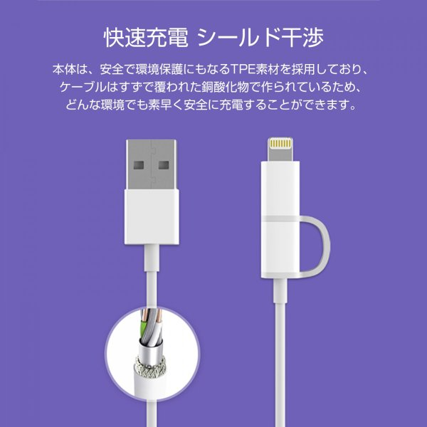 [Apple MFi認証] 2-in-1 USB充電ケーブル(ライトニング/マイクロ)充電&データ対応 100cm - ホワイト|starq-online|08