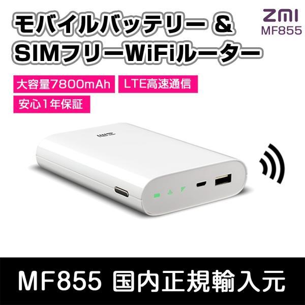 【正規品】「ZMI バッテリー Wi-Fi MF855 7800mAh」|starq-online