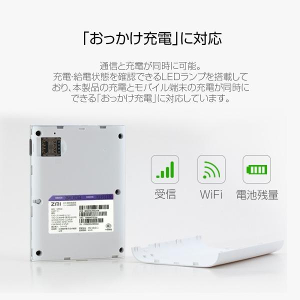 【正規品】「ZMI バッテリー Wi-Fi MF855 7800mAh」|starq-online|07