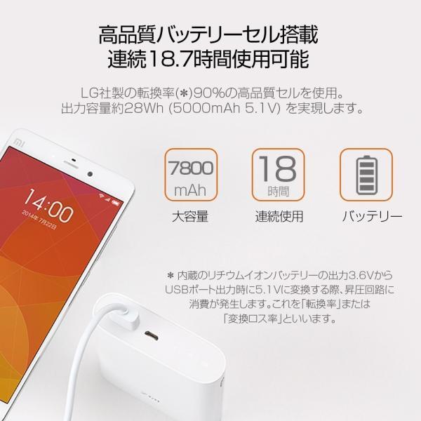 【正規品】「ZMI バッテリー Wi-Fi MF855 7800mAh」|starq-online|09