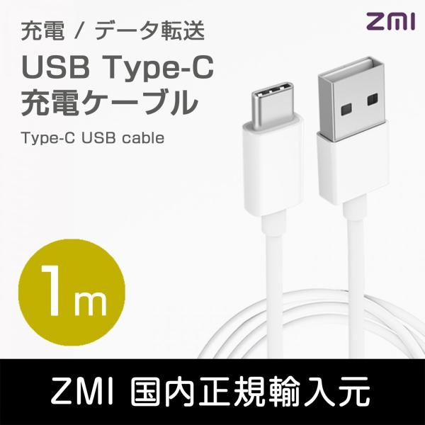 ZMI - Type-C to USBケーブルの充電とデータ同期 - ホワイト ( 100cm )|starq-online