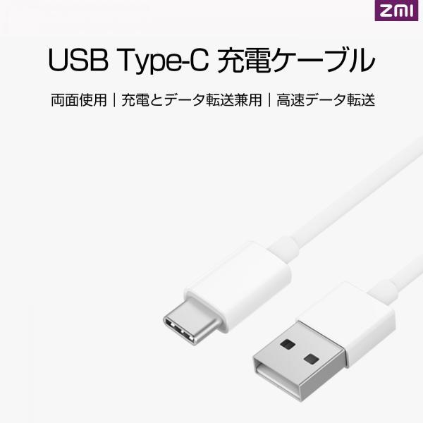 ZMI - Type-C to USBケーブルの充電とデータ同期 - ホワイト ( 100cm )|starq-online|02