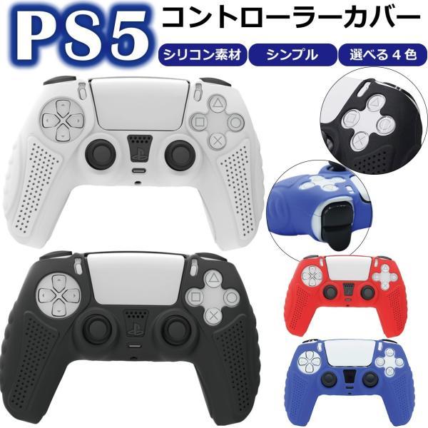 PS5コントローラーカバーシリコンプレステ5保護カバースキン