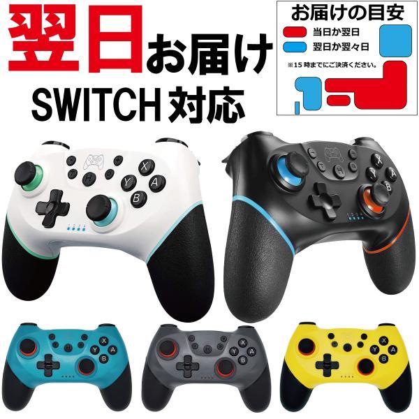 NintendoSwitchProコントローラーワイヤレスプロコン互換Lite対応振動ゲームスイッチコントローラージャイロセンサ