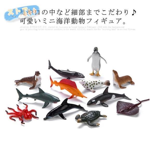 海洋生物動物フィギュア12個セットおもちゃ子供リアルミニ飾り動物模型知育玩具ペンギンイルカアシカアザラシウミガメシャチ