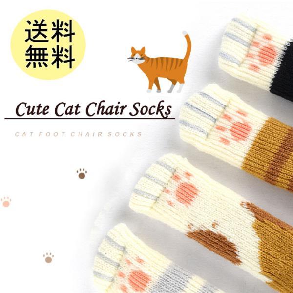 可愛い猫椅子脚カバーねこあしチェアソックステーブル脚カバーチェアソックス椅子足カバーチェアカバーねこネコフローリング傷防止