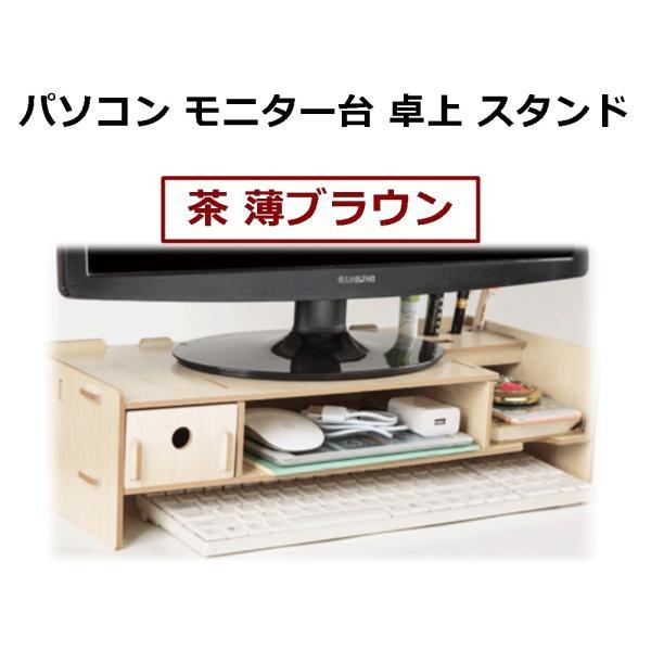 パソコン モニター台 卓上 モニタースタンド デスクシェルフ 木製 DIYラック 収納抜群 茶薄ブラウン|startside