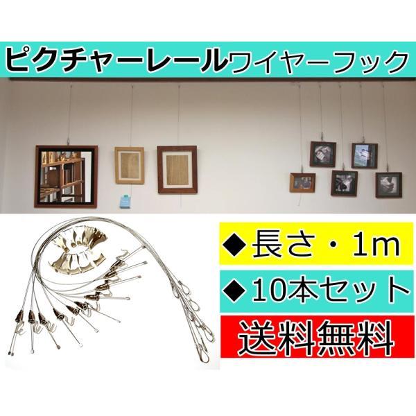 ピクチャー レール用 ワイヤーフック 金具 ポスター 額縁 壁掛け ワイヤーセット 銀 1.0m×10本セット|startside