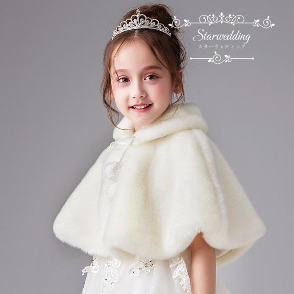 d001e5f96151c ... 子供 キッズ フォーマルショール 秋冬 白 ドレスショール 七五三 ボレロ ケープ 結婚式 子どもショール 発表 ...