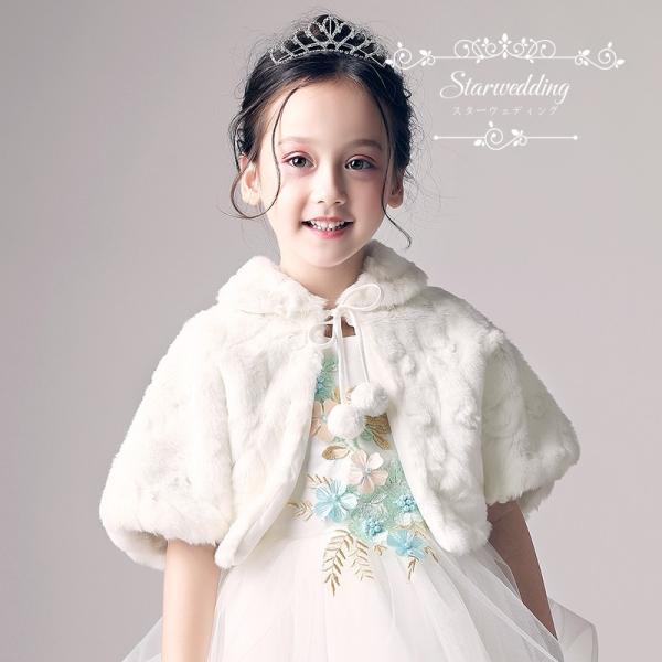 539ac06457bff 子供 キッズ フォーマルショール 秋冬 白 ドレスショール 七五三 ボレロ ケープ 結婚式 子どもショール 発表 ...