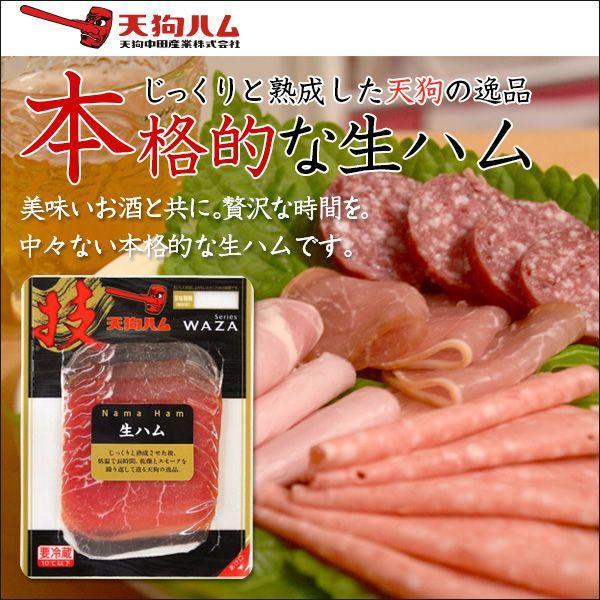 天狗ハム 生ハム 66g スライス  クール便対応 食品 肉 肉加工品