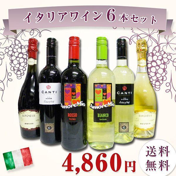イタリアワイン6本セット