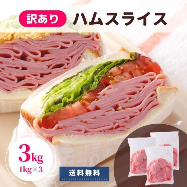 訳あり ロースハム 3kg  業務用 アウトレット 切り落し わけあり ハム 大容量 送料無料 冷蔵 国内製造  グルメ 豚肉 豚ロース肉 スライス