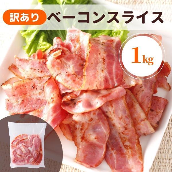 業務用 訳あり ベーコン 1kg  冷蔵  国内製造 大容量 アウトレット わけあり  切り落とし スライス ベーコンスライス スターゼン 豚肉 豚バラ 肉 加工品