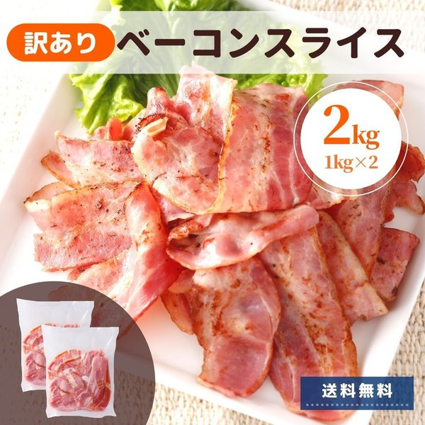 訳あり ベーコン 2kg 業務用 アウトレット 切り落とし わけあり スライス 大容量 送料無料 冷蔵 人気 豚肉 豚ばら肉 美味しい 敬老の日|starzen-k