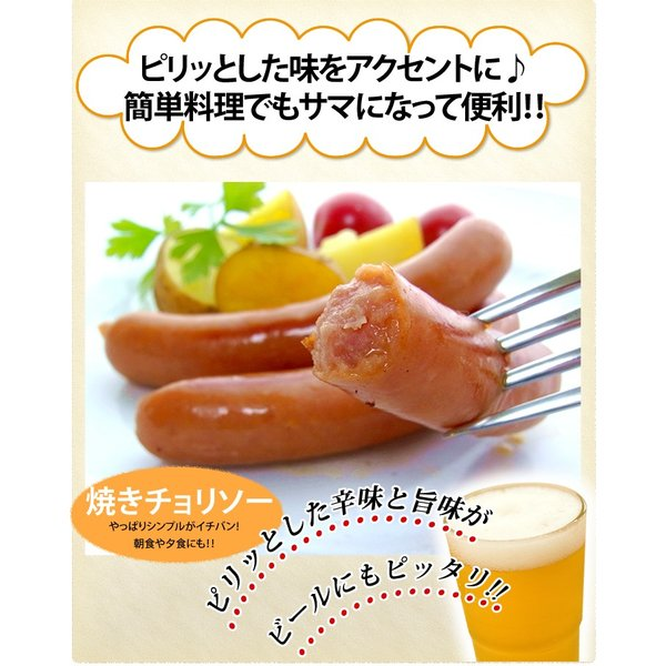 訳あり ピリ旨 チョリソー 1kg  アウトレット わけあり 業務用 豚肉 ブタ JAS規格 冷凍 冷凍食品 ポイント消化 大容量 おすすめ 限定 数量限定 starzen-k 03