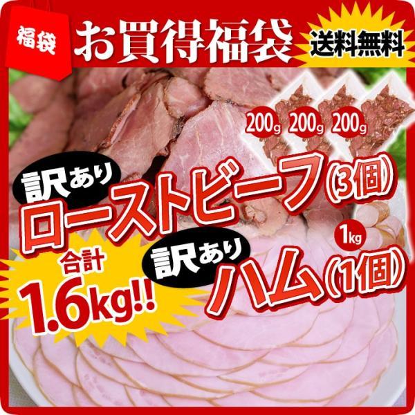 福袋 お買い得 ローストビーフ  200g ×3 + ロースハム 1kg 訳あり 切り落とし BBQ スライス 送料無料 人気 大容量 国内製造 牛肉 豚肉 冷凍 starzen-k