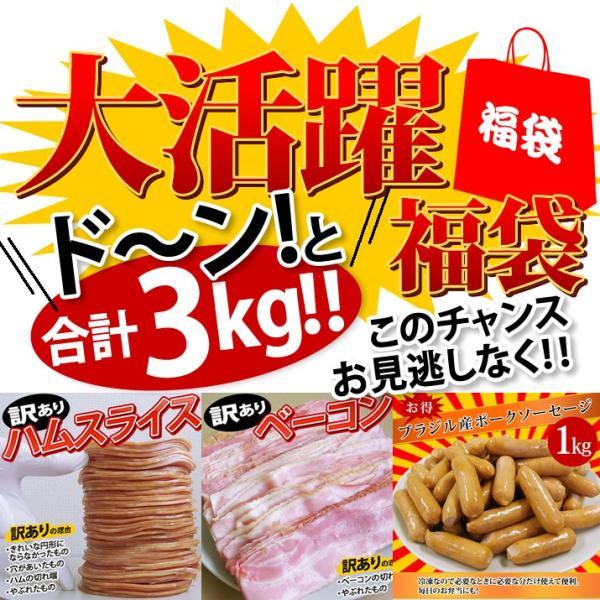 福袋 大活躍 3kg 訳あり ベーコン 1kg + 訳あり ハム 1kg + ポーク ソーセージ 1kg 業務用 送料無料 大容量 豚肉 冷凍 父の日 プレゼント ギフト|starzen-k