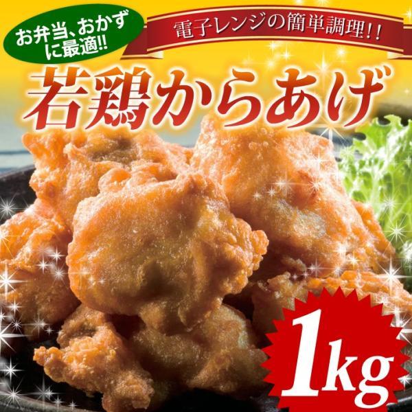 若鶏からあげ 1kg  業務用 冷凍食品 大容量 冷凍 お買い得 お弁当 おかず お惣菜 鶏肉 もも肉 レンジ おいしい 便利  唐揚げ からあげ 鶏モモ肉|starzen-k