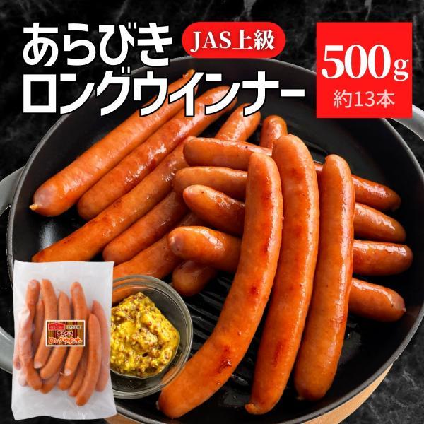 業務用 あらびき ロングウインナー 500g 約13本 冷凍 大容量 ソーセージ ウインナー スターゼン お弁当 おかず ホットドッグ用 豚肉 おうちごはん