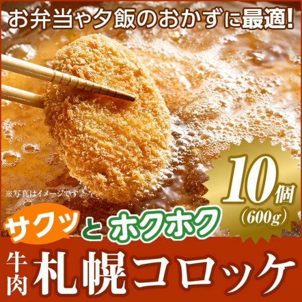 国内製造 札幌コロッケ 1パック 600g  (10個入) 冷凍食品 国内製造 冷凍 コロッケ 業務用 牛肉コロッケ お弁当 おつまみ おかず お惣菜 夜食|starzen-k