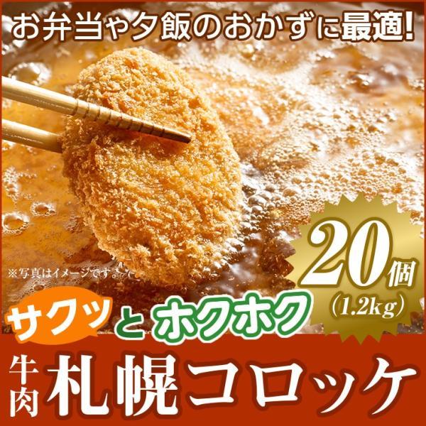 国内製造 札幌コロッケ 2パック 1.2kg  (10個入×2) 冷凍食品 冷凍 コロッケ 業務用 牛肉コロッケ お弁当 おつまみ おかず お惣菜 夜食|starzen-k