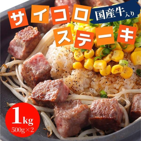 業務用 国産牛入り サイコロステーキ 1kg (500g×2) 冷凍食品 国内製造 冷凍 大容量 お買い得  おかず お弁当 お惣菜  夕食 便利 美味しい ジューシー