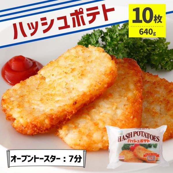 業務用 ハッシュブラウンポテト 10枚 冷凍食品 冷凍 大容量 オーブントースター 油調理 お弁当 朝食 国内製造 ジャガイモ ポテト ポイント消化|starzen-k