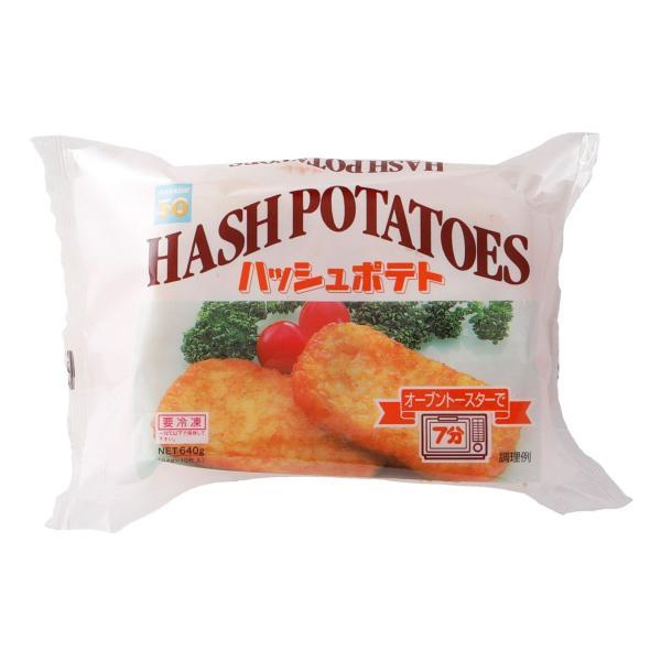 業務用 ハッシュブラウンポテト 10枚 冷凍食品 冷凍 大容量 オーブントースター 油調理 お弁当 朝食 国内製造 ジャガイモ ポテト ポイント消化|starzen-k|02