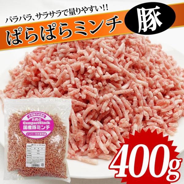 国産豚肉 ぱらぱらミンチ 豚 400g 豚肉 挽肉 ひき肉 豚ひき肉 ミンチ レシピ お買い得 冷凍食品 冷凍 おかず お惣菜 レシピ 簡単 時短 便利