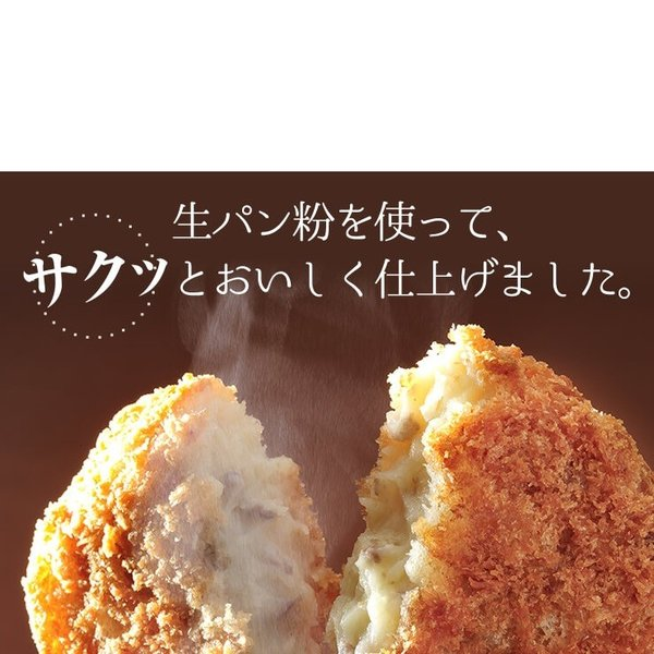 北海道コロッケ 牛肉 6個 300g  冷凍食品 レンジで簡単調理 国内製造 冷凍 コロッケ 業務用 牛肉コロッケ お弁当 おつまみ おかず お惣菜 夜食 starzen-k 02