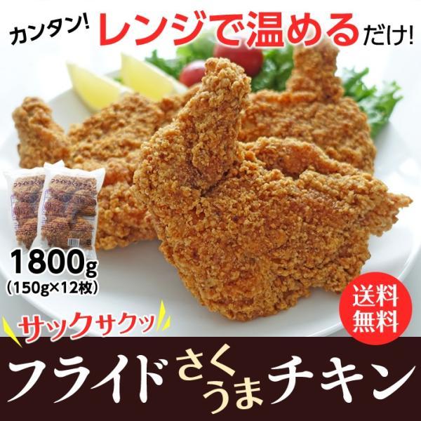フライドチキン 業務用 お徳用 大容量 送料無料 12枚入り 冷凍食品 鶏肉 鶏胸肉 鶏ムネ 簡単調理 人気 チキン 簡単 時短 唐揚げ からあげ|starzen-k