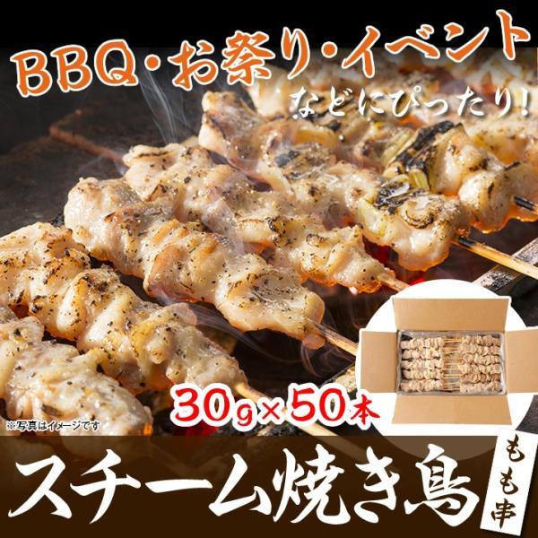 焼き鳥 もも串 加熱済み 業務用 スチーム 1.5kg 50本 大容量 冷凍食品 冷凍 焼鳥 BBQ お祭り イベント 簡単調理 おすすめ|starzen-k