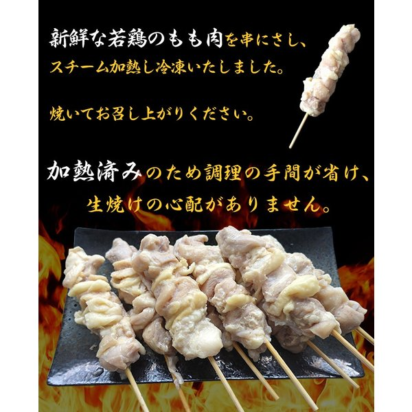 焼き鳥 もも串 加熱済み 業務用 スチーム 1.5kg 50本 大容量 冷凍食品 冷凍 焼鳥 BBQ お祭り イベント 簡単調理 おすすめ|starzen-k|02
