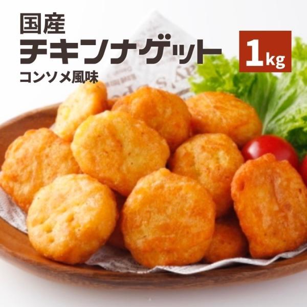 業務用 国産 チキンナゲット 1kg 約50個 冷凍 冷凍食品 チキン ナゲット 鶏肉 鶏むね肉 国産 レンジ お弁当 おやつ おつまみ 夜食