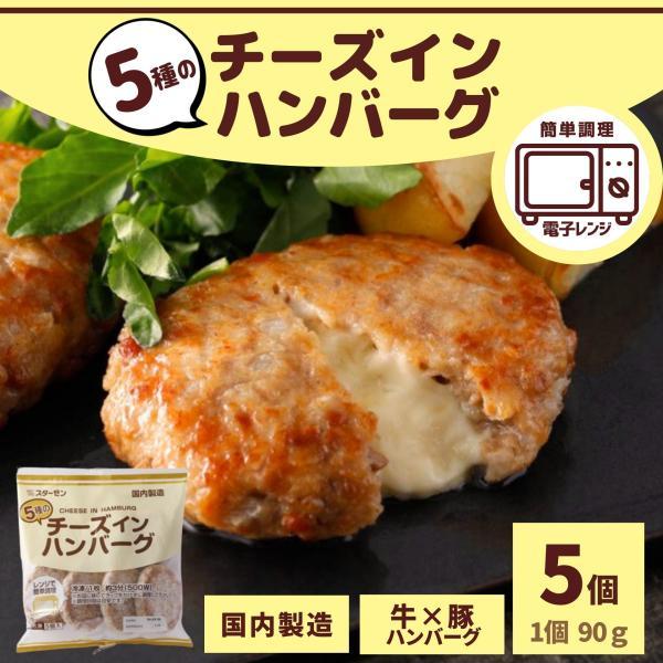 チーズインハンバーグ 6個入り 540g 冷凍 冷凍食品 レンジ ハンバーグ 国内製造 5種 チーズイン 業務用 お買い得 濃厚 お弁当 おかず