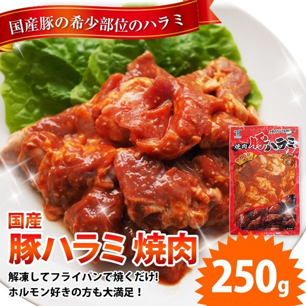 【国産】焼肉 豚ハラミ 250g 味付き肉 豚肉 ハラミ 希少部位 国内製造 味付け 味付き ポーク ご飯のお供 やみつき タレ付き 冷凍食品 お惣菜|starzen-k