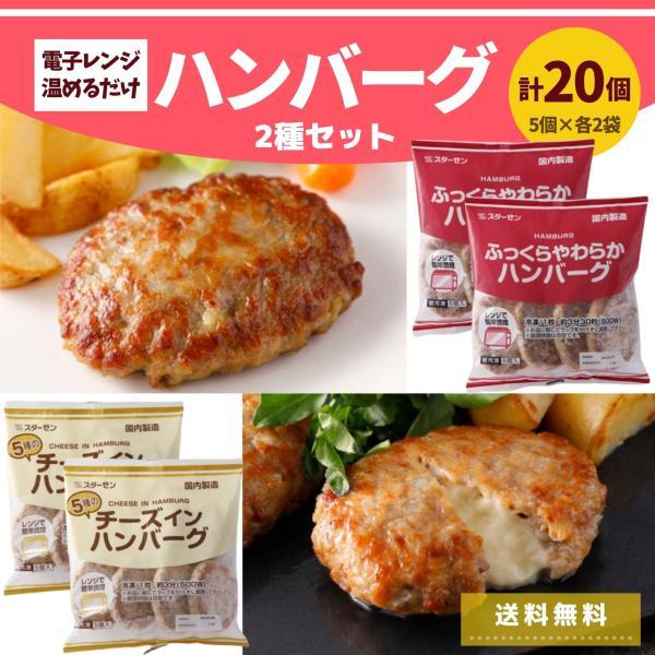 [レビュー特典] ハンバーグ セット 24個 冷凍 送料無料 ハンバーグ チーズインハンバーグ レンジ 冷凍 冷凍食品 業務用 肉 お肉